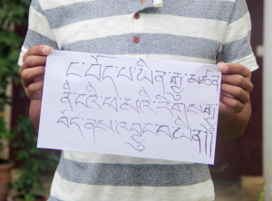 """I identify as Tibetan because my ancestors originated from Tibet"" (written in Tibetan script)."